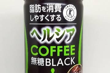 花王 ヘルシアコーヒー 無糖ブラック