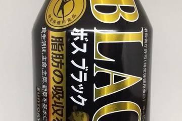 サントリー ボス ブラック 特定保健用食品