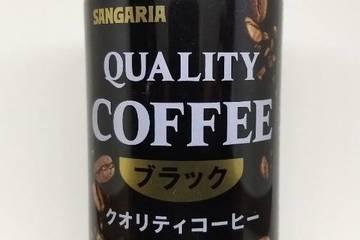 サンガリア クオリティコーヒー ブラック