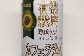 三本コーヒー 有機栽培珈琲豆100%使用 カフェラテ