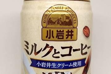 キリン 小岩井 ミルクとコーヒー