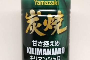 山崎製パン 炭焼 甘さ控えめ キリマンジャロ