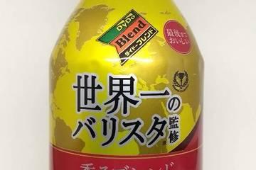 ダイドー ダイドーブレンド 世界一のバリスタ監修 香るブレンド 微糖