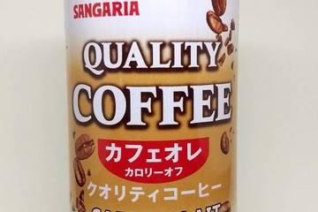 サンガリア クオリティコーヒー カフェオレ