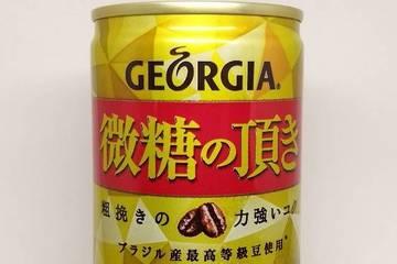コカコーラ ジョージア 微糖の頂き