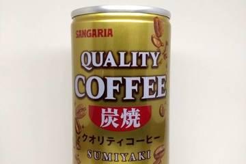 サンガリア クオリティコーヒー 炭焼