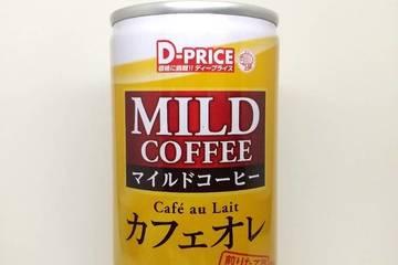 ディープライス マイルドコーヒー カフェオレ