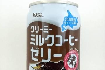 富永食品 フェリーチェ クリーミーミルクコーヒーゼリー