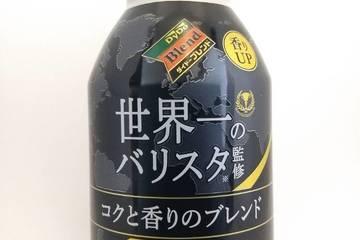 ダイドー ダイドーブレンド 世界一のバリスタ監修 コクと香りのブレンド ブラック