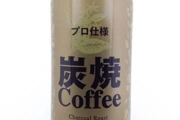 花正 プロ仕様 炭焼きコーヒー
