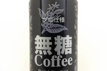 花正 プロ仕様 無糖コーヒー