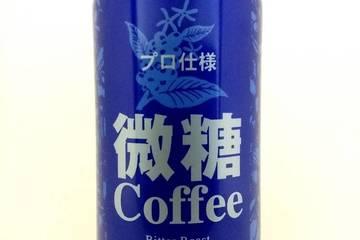 花正 プロ仕様 微糖コーヒー