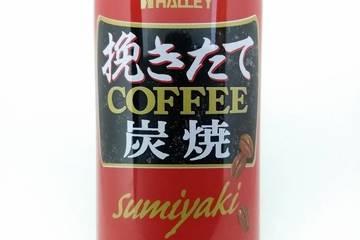 ハレー 挽きたてコーヒー 炭焼