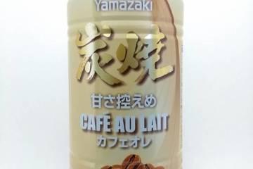 山崎製パン 炭焼 甘さ控えめカフェオレ