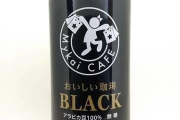 北辰商事 マイカイカフェ おいしい珈琲ブラック