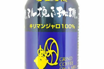トーヨーベンディング 石釜焙煎 ミル挽きコーヒー キリマンジャロ100%