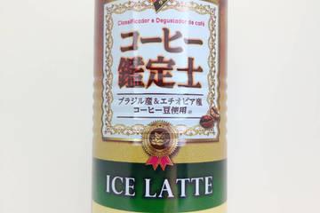 ダイドー ダイドーブレンド コーヒー鑑定士 アイスラテ
