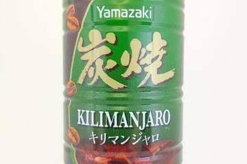 山崎製パン 炭焼 キリマンジャロ