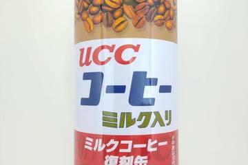 ユーシーシー コーヒーミルク入り ミクルコーヒー復刻缶 初代パッケージ