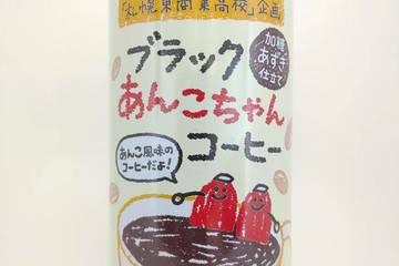 サッポロウエシマコーヒー 札幌東商業高校企画 ブラックあんこちゃんコーヒー