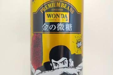 アサヒ ワンダ 金の微糖 ルパン三世コラボ缶