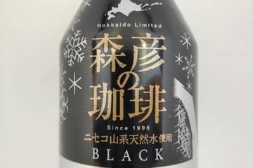 北海道キヨスク 森彦の珈琲 ブラック