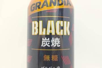セコマ グランディア ブラック炭焼無糖