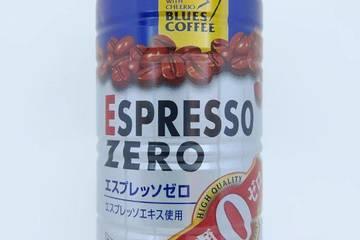 チェリオ ブルースコーヒー エスプレッソゼロ