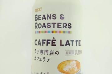 ユーシーシー ビーンズ&ロースターズ カフェラテ 専門店のカフェラテ