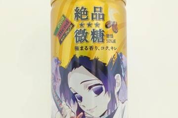 ダイドー ダイドーブレンド 絶品微糖 極まる香り、コク、キレ 鬼滅の刃コラボデザイン缶