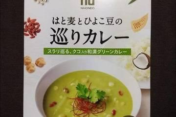 薬日本堂 はと麦とひよこ豆の巡りカレー