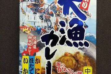 髙島食品 海祭り 大漁カレー