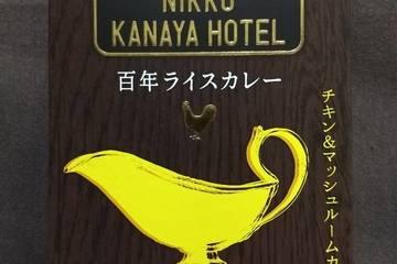 金谷ホテル 日光金谷ホテル 百年ライスカレー チキン&マッシュルームカレー