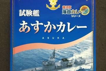 調味商事 横須賀海自カレーシリーズ 試験艦 あすかカレー