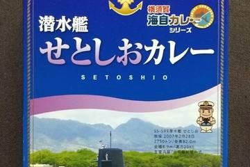 ヤチヨ 横須賀海自カレーシリーズ 潜水艦せとしおカレー