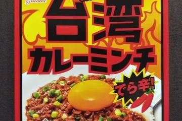 オリエンタル 台湾カレーミンチ