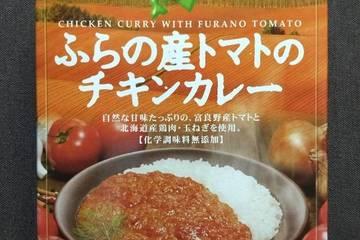 タンゼンテクニカルプロダクト ふらの産トマトのチキンカレー