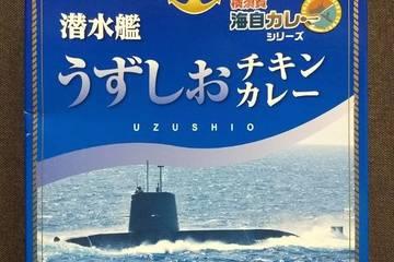 調味商事 横須賀海自カレーシリーズ 潜水艦うずしおチキンカレー