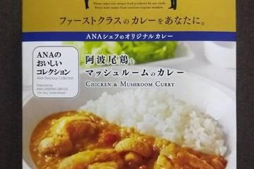 アナケータリングサービス ファーストセレクション 阿波尾鶏とマッシュルームのカレー