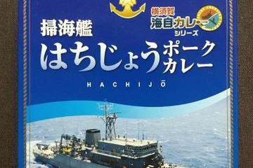 調味商事 横須賀海自カレーシリーズ 掃海艇はちじょうポークカレー