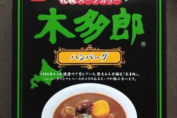 ベル食品 札幌スープカリー 木多郎 ハンバーグ