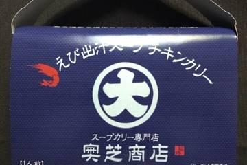 大志食品企画 スープカリー専門店奥芝商店 えび出汁スープチキンカリー