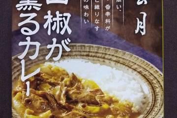 アーデン 京都雲月 山椒が香るカレー