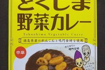 マルハ物産 とくしま野菜カレー