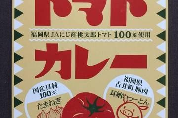にじ農業共同組合 福岡県耳納連山の恵み トマトカレー