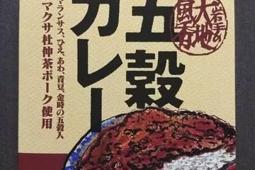湯田牛乳公社 岩手の大地風香 五穀カレー