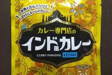 ハチ食品 カレー専門店のインド風カレー