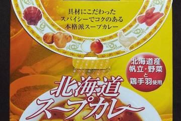 社寿フーズ 北海道スープカレー