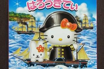 ヤチヨ 神奈川限定横須賀バージョン はろうきてぃ よこすか海軍カレー