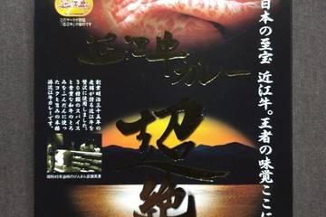 元三 近江牛カレー 超絶